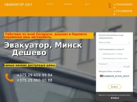 evic24.by