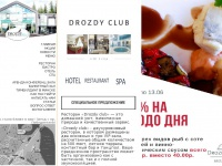 drozdy-club.by