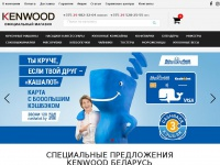 Kenwood-shop.by