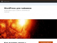 Wordpress1.ru