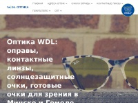 wdl.by Thumbnail