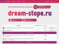 Dream-stope.ru