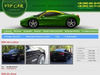 rent-car-kiev.in.ua