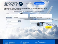skyway.net.ua