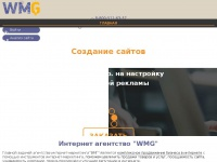 webmarketinggroup.ru