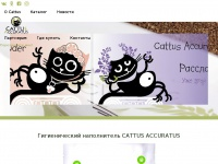 cattus.by