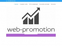 web-promotion.by