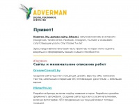 adverman.by