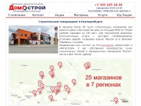 domostroy-shop.ru