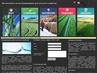 agriculture-safety.ru