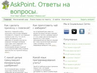 askpoint.org