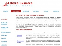 azbusines.ru