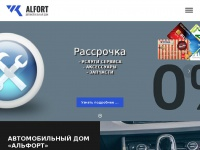 alfort.by