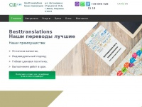 besttranslations.com.ua