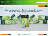 Favor-light.ru
