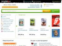 Bookvoed.ru