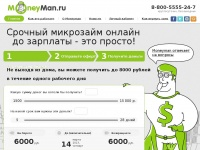 moneyman.ru