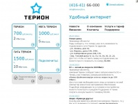 therion28.ru