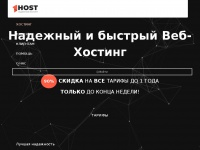 1host.by