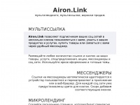 airon.link