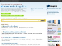 android-gold.ru