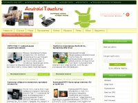 android-touch.ru