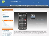 android-x.ru