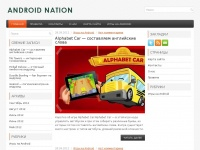 androidnation.ru
