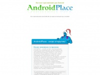 androidplace.ru