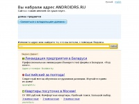 androidrs.ru