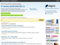 Androids48.ru