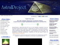 astralproject.ru