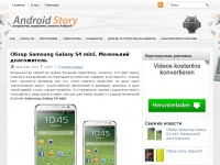 androidstory.org
