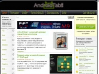 androidtabs.ru