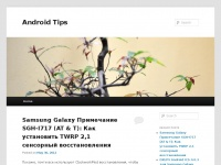 androidtips.ru