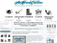airbrushcstms.com