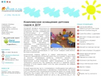 anell.ru