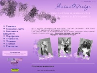 Animaldesign.ru