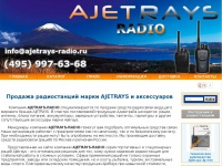 ajetrays-radio.ru