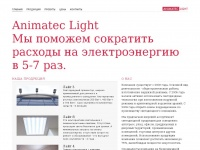 animatec-light.ru