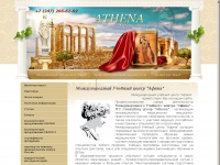 athena-group.ru