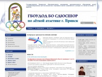 athletics-bryansk.ru