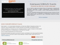 sobolev-events.ru