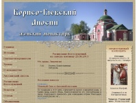anosinomonastir.ru