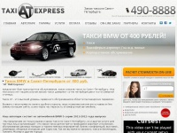 attaxiexpress.ru