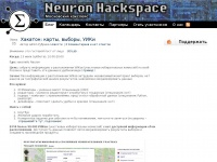 neuronspace.ru