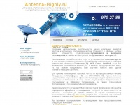 antenna-highly.ru