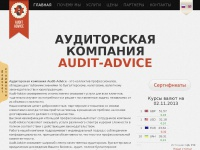 audit-advice.ru