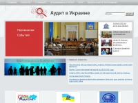auditinukraine.com