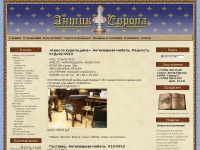 antique-europe.ru